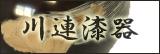 秋田,川連塗り漆器