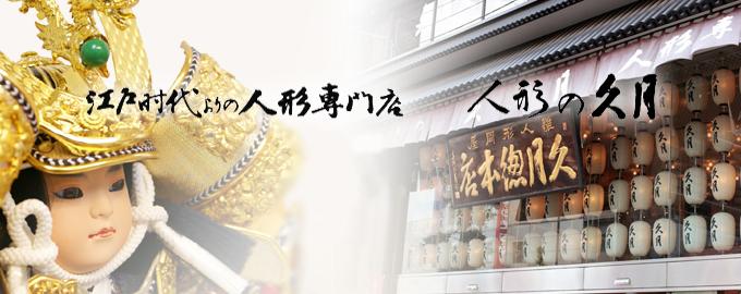 五月人形,東京久月