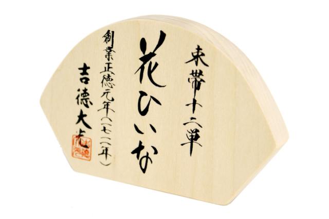 雛人形 吉徳大光,605-995