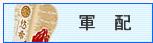 端午の節句 名入り・家紋入り 吉祥軍配(赤富士)