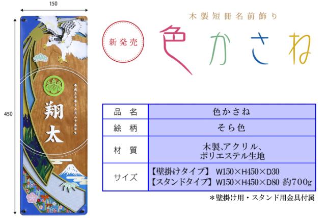 色かさね,irokasane,木製短冊名前飾り