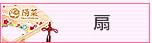 桃の節句 名前入り・家紋入り 吉祥檜扇(はねうさぎ)」
