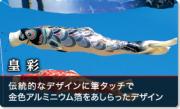 鯉のぼり 皇彩