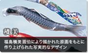 鯉のぼり 積美画