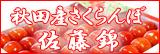 秋田県産さくらんぼ,佐藤錦