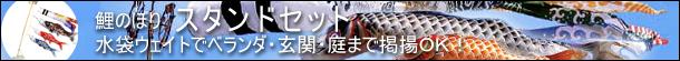 鯉のぼり スタンドセット