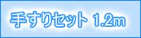 鯉のぼりベランダ1.2m