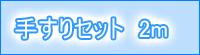 鯉のぼりベランダ2m