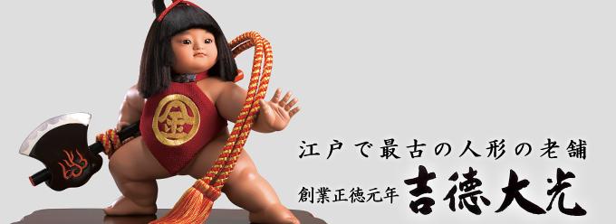 吉徳大光,五月人形
